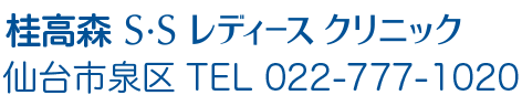 桂高森S・Sレディースクリニック ロゴ