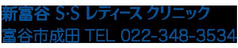 新富谷S・Sレディースクリニック ロゴ