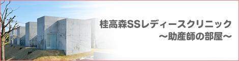 桂高森 S・Sレディースクリニック 助産師の部屋 バナー