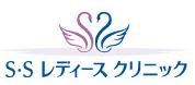 S・Sレディースクリニック ロゴ