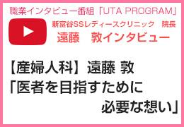 職業インタビュー番組「UTA PROGRAM」院長 遠藤 敦インタビュー「医者を目指すために必要な想い」