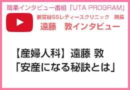 職業インタビュー番組「UTA PROGRAM」院長 遠藤 敦インタビュー「安産になる秘訣とは」